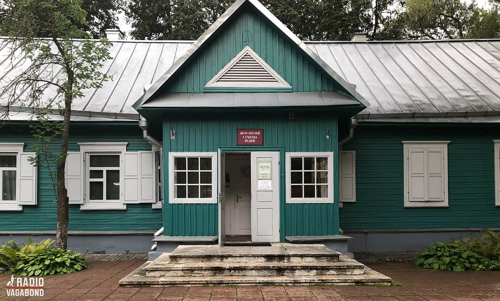 Museum of Russian Social-Democratic Workers' Party